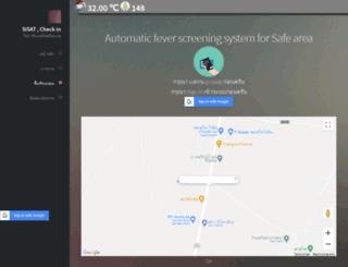 sisat.ac.th screenshot