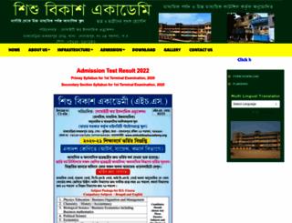 sishubikashacademy.org screenshot