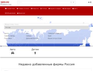 siss.ru screenshot