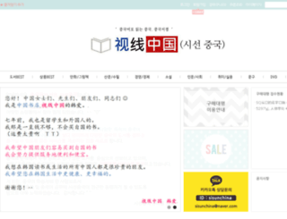 sisuncn.com screenshot