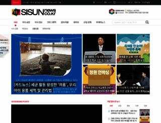 sisunnews.co.kr screenshot