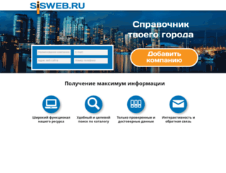 sisweb.ru screenshot