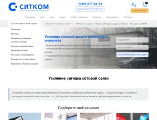 sit-com.ru screenshot