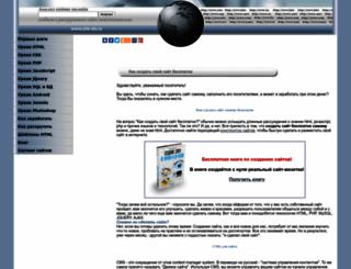 site-do.ru screenshot