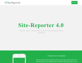 site-reporter.ru screenshot