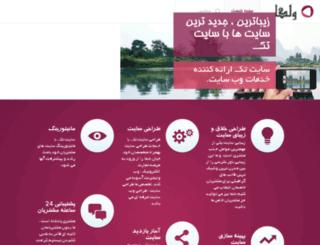site-tech.ir screenshot