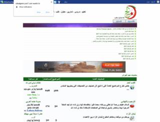 sitealgerie.algeriaforum.net screenshot