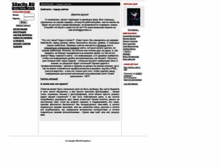 sitecity.ru screenshot