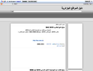 siteinfo-dz.blogspot.com screenshot