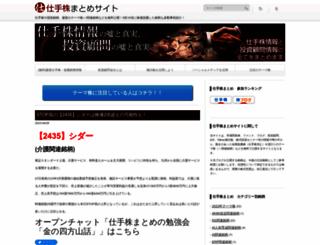 sitekabu.net screenshot