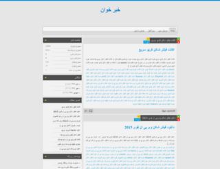 sitekhan.blog.ir screenshot