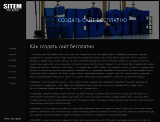 sitem.ru screenshot