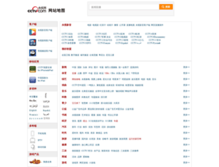 sitemap.cntv.cn screenshot