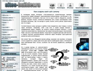 sites-builder.ru screenshot