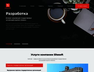 sitesoft.ru screenshot