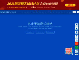 sitestar.cn screenshot