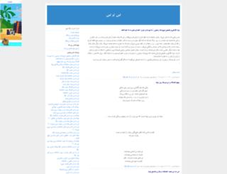 sitetosms.javanblog.com screenshot