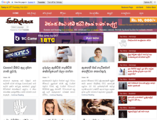 sithmalyaya.com screenshot
