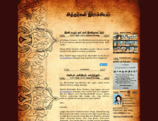 siththarkal.blogspot.com screenshot
