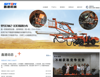 sitoncn.com screenshot