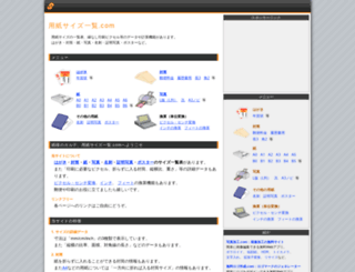 size-info.com screenshot
