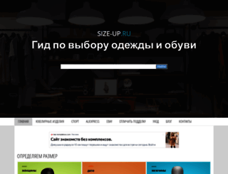 size-up.ru screenshot