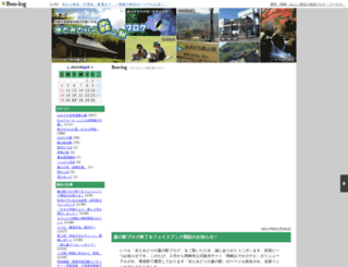 sizentaikennomori.boo-log.com screenshot