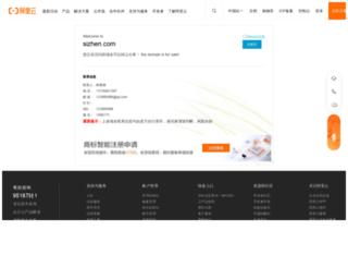 sizhen.com screenshot