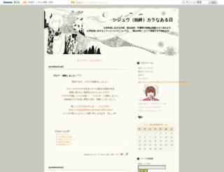 sizyuukara.seesaa.net screenshot