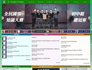 sjc.edu.hk screenshot