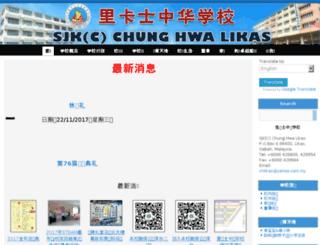 sjkcchunghwalikas.com screenshot