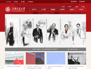 sjtu.edu.cn screenshot