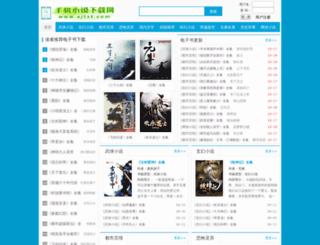 sjtxt.com screenshot