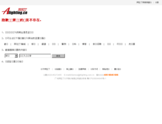 sjy.alighting.cn screenshot