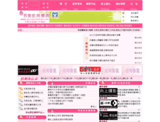 sjz.chinajiehun.com screenshot