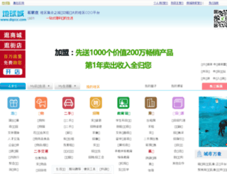 sjz.dqccc.com screenshot
