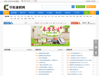 sjzhaopin.com screenshot