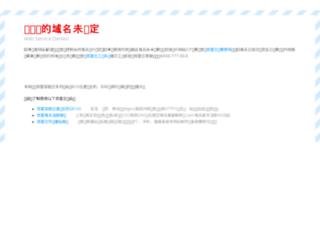 sjzwei.duapp.com screenshot