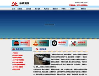 sjzytjx.com screenshot