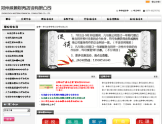 sjzzhangui.com screenshot