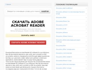 skachat-file-free.ru screenshot