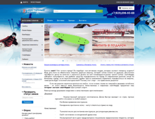 skateboard.com.ru screenshot