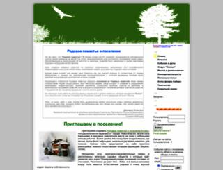 skazka.nsk.ru screenshot