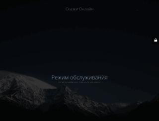 skazki-online.ru screenshot