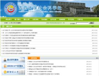 skc.jsu.edu.cn screenshot