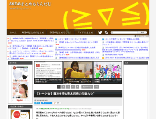 ske48matomemo.doorblog.jp screenshot
