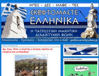 skeftomasteellhnika.blogspot.com screenshot