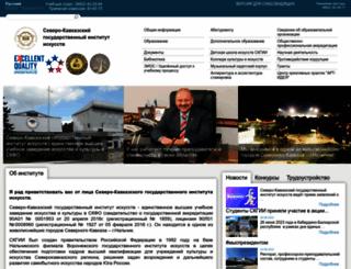 skgii.ru screenshot