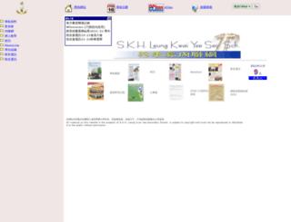 skhlkyss.edu.hk screenshot
