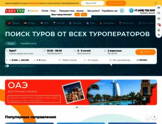 ski.1001tur.ru screenshot